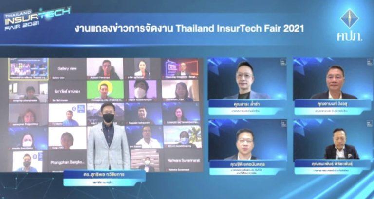 """คปภ. จัดยิ่งใหญ่""""Thailand InsurTech Fair 2021: มหกรรมด้านประกันภัย"""" แบบ Virtual ครั้งแรกในประเทศไทย"""