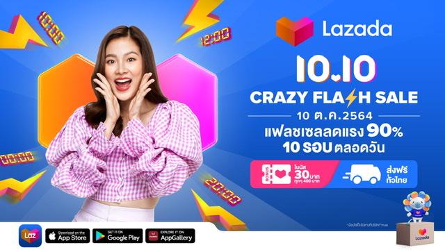 ลาซาด้าส่งแคมเปญ10.10Crazy Flash Sale ลดแรง90%กับขบวนสินค้าแฟลชเซล10รอบตลอดวัน
