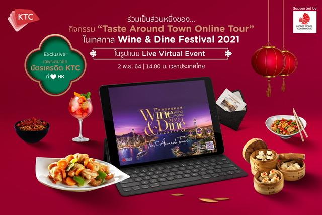 """เคทีซี ร่วมกับ การท่องเที่ยวฮ่องกงรับสมัครสมาชิกเข้าร่วมVirtual Event""""Taste Around Town Online Tour""""พร้อมกันทั่วเอเชียตะวันออกเฉียงใต้"""