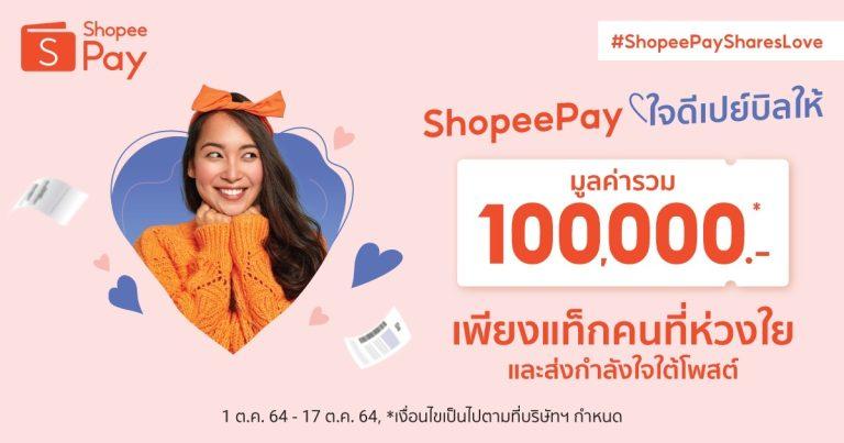 หนึ่งแรงสนับสนุน=ล้านกำลังใจให้สู้ต่อ ShopeePay'ส่งต่อกำลังใจให้พี่น้องชาวไทยผ่านแคมเปญ'ShopeePayใจดีเปย์บิลให้' มุ่งบรรเทาภาระค่าใช้จ่ายในสถานการณ์โควิด-19และอุทกภัย