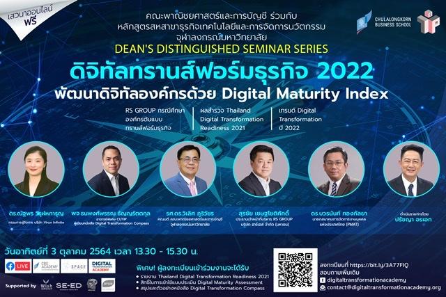 """เชิญฟังเสวนาพิเศษ (ออนไลน์)""""ดิจิทัลทรานส์ฟอร์มธุรกิจ 2022 พัฒนาดิจิทัลองค์กรด้วย Digital Maturity Index ดัชนีชี้วัดระดับความพร้อมดิจิทัลขององค์กร"""""""