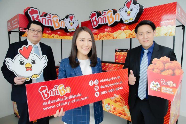 """""""ชิกกี้ชิก"""" ไก่ทอดแบรนด์คนไทย เปิดขายแฟรนไชส์ เริ่มต้น 45,000 – 120,000"""