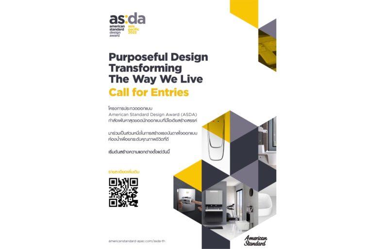 """""""อเมริกันสแตนดาร์ด"""" ชวนนักออกแบบรุ่นใหม่ร่วมการแข่งขัน AMERICAN STANDARD DESIGN AWARD (ASDA)"""