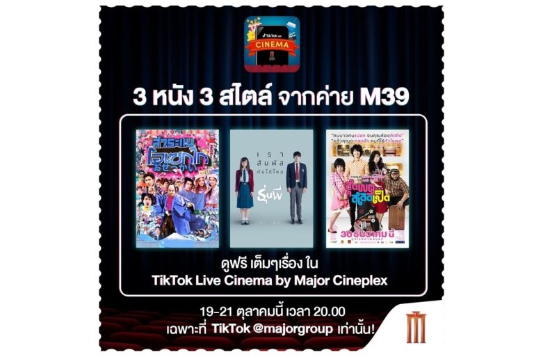 เมเจอร์ จับมือ TikTok เปิดให้ชมภาพยนตร์ฟรีผ่าน TikTok LIVE!! 3 เรื่อง 3 สไตล์