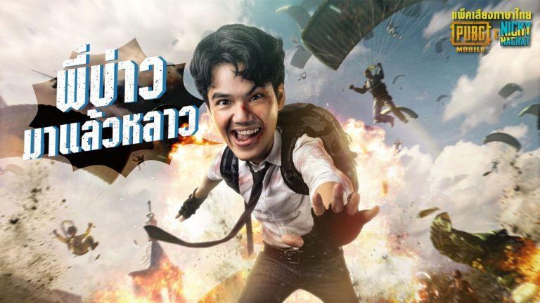 PUBG MOBILE  พร้อมขยายฐานกลุ่มเป้าหมายใหม่ เปิดตัวเสียงพากย์ไทยโดยเซเลปครั้งแรก