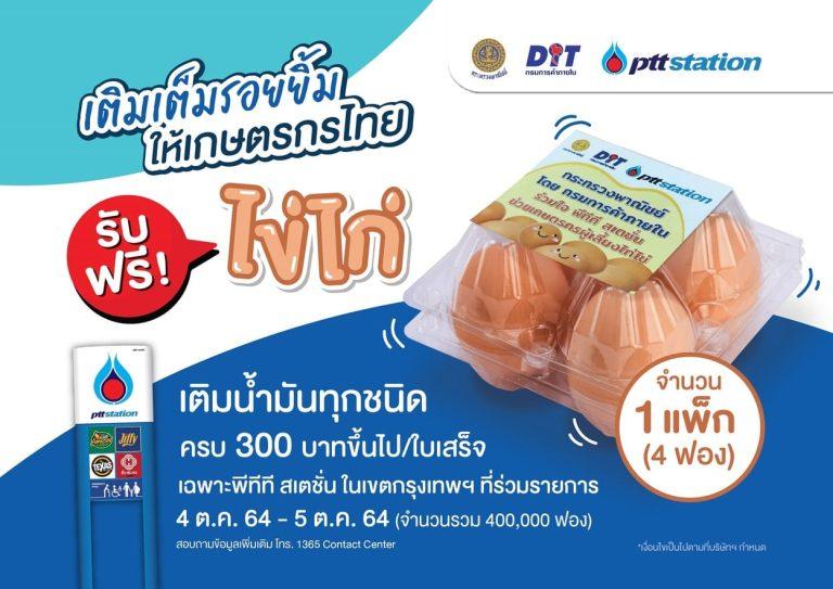 พีทีที สเตชั่น  มอบไข่ไก่ฟรีจำนวน 1 แพ็ก เมื่อเติมน้ำมันที่ พีทีที สเตชั่น ในกรุงเทพฯ ครบ 300 บาท 4 – 5 ตุลาคมนี้เท่านั้น